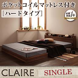 棚・コンセント付きフロアベッド【Claire】クレール【ポケットコイルマットレス:ハード付き】シングル