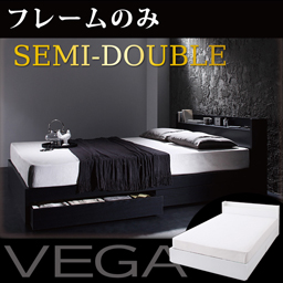 棚・コンセント付き収納ベッド【VEGA】ヴェガ【フレームのみ】セミダブル