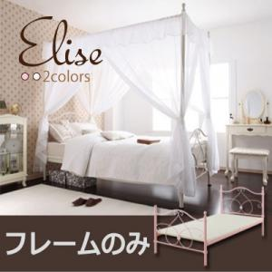 ロマンティック姫系アイアンベッド【Elise】エリーゼ【フレームのみ】