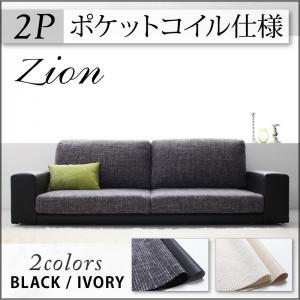 カバーリングスタンダードフロアソファ【zion】ザイオン 2P (ポケットコイル仕様)