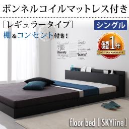棚・コンセント付きフロアベッド【Skyline】スカイライン【ボンネルコイルマットレス:レギュラー付き】シングル