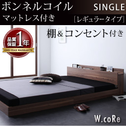 棚・コンセント付きフロアベッド【W.coRe】ダブルコア【ボンネルコイルマットレス:レギュラー付き】シングル
