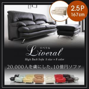 ハイバックソファ【Liveral】リベラル・レザータイプ 2.5P