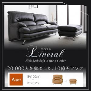 ハイバックソファ【Liveral】リベラル・レザータイプ  Aセット(1P+オットマン)