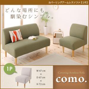 カバーリングアームレスソファ【como.】コモ 1P