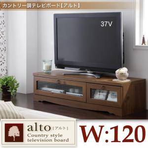 カントリー調テレビボード【alto】アルトW120