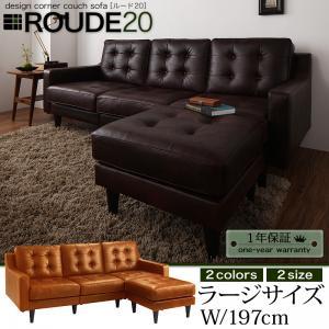 キルティングデザインコーナーカウチソファ【ROUDE 20】ルード20 ラージ