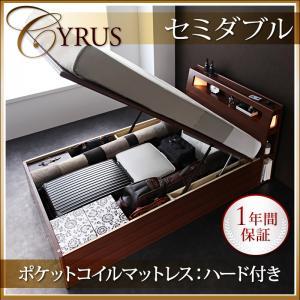モダンライトコンセント付き・ガス圧式跳ね上げ収納ベッド Cyrus サイロス ポケットコイルマットレス:ハ-ド付き セミダブル