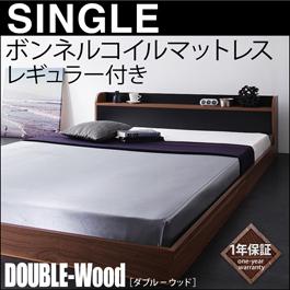 棚・コンセント付きバイカラーデザインフロアベッド【DOUBLE-Wood】ダブルウッド 【ボンネル:レギュラー付き】 シングル