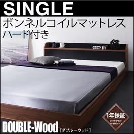 棚・コンセント付きバイカラーデザインフロアベッド【DOUBLE-Wood】ダブルウッド 【ボンネル:ハード付き】 シングル