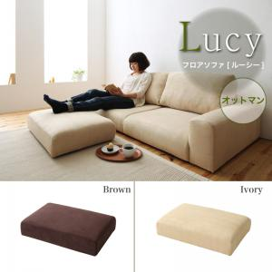 フロアソファ【Lucy】ルーシー オットマン