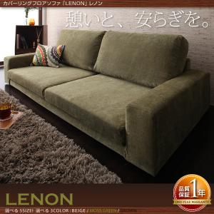 カバーリングフロアソファ【LENON】レノン 3P+オットマン