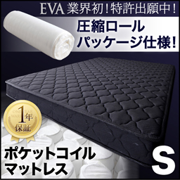 圧縮ロールパッケージ仕様のポケットコイルマットレス【EVA】エヴァ シングル
