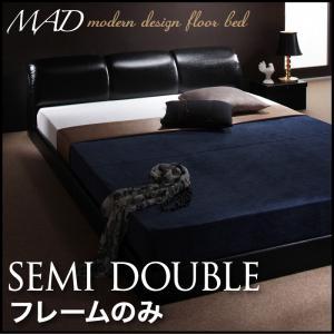 モダンデザインフロアベッド【MAD】マッド フレームのみ SD