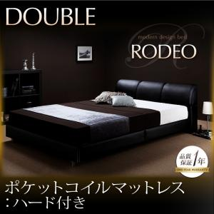 モダンデザインベッド【RODEO】ロデオ 【ポケットコイルマットレス:ハード付き】 ダブル