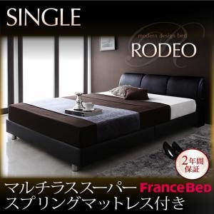 モダンデザインベッド【RODEO】ロデオ 【マルチラススーパースプリングマットレス付き】 シングル