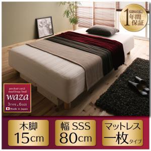 新・国産ポケットコイルマットレスベッド【Waza】ワザ 木脚15cm SSS