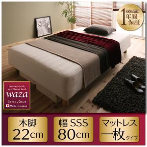 新・国産ポケットコイルマットレスベッド【Waza】ワザ 木脚22cm SSS