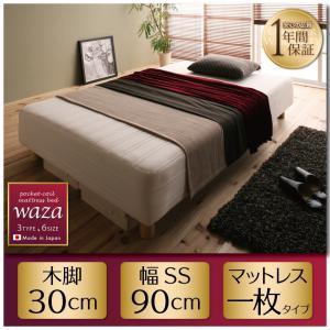 新・国産ポケットコイルマットレスベッド【Waza】ワザ 木脚30cm SS