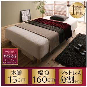 新・国産ポケットコイルマットレスベッド【Waza】ワザ 分割タイプ 木脚15cm Q