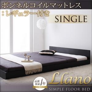 シンプルヘッドボード・フロアベッド【llano】ジャーノ 【ボンネルコイルマットレス:レギュラー付き】 シングル