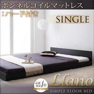シンプルヘッドボード・フロアベッド【llano】ジャーノ 【ボンネルコイルマットレス:ハード付き】 シングル