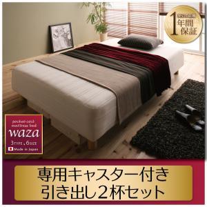 新・国産ポケットコイルマットレスベッド【Waza】ワザ 専用キャスター付き引き出し 2杯セット