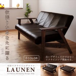 木肘リクライニングソファ【LAUNEN】ラオネン