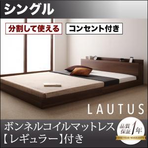 将来分割して使える・大型モダンフロアベッド【LAUTUS】ラトゥース【ボンネルコイルマットレス:レギュラー付き】 シングル