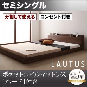 将来分割して使える・大型モダンフロアベッド【LAUTUS】ラトゥース【ポケットコイルマットレス:ハード付き】 セミシングル