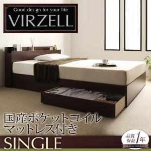 棚・コンセント付き収納ベッド【virzell】ヴィーゼル【国産ポケットコイルマットレス付き】シングル