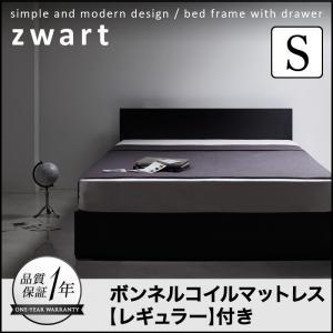 シンプルモダンデザイン・収納ベッド 【ZWART】ゼワート 【ボンネルコイルマットレス:レギュラー付き】 シングル