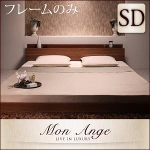 棚・コンセント付きフロアベッド【mon ange】モナンジェ フレームのみ セミダブル