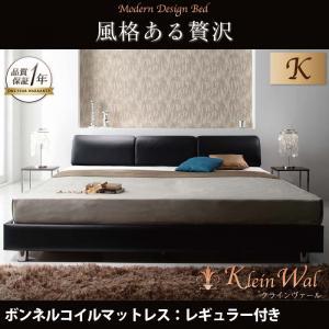 モダンデザインベッド 【Klein Wal】クラインヴァール 【ボンネルコイルマットレス:レギュラー付き】キング