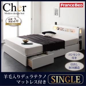 モダンライト・コンセント収納付きベッド【Cher】シェール【羊毛入りデュラテクノマットレス付き】シングル