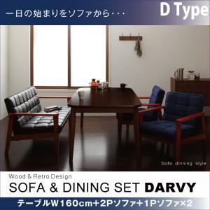 ソファ&ダイニングセット【DARVY】ダーヴィ/4点セット Dタイプ(テーブルW160cm+2Pソファ+1Pソファ×2)