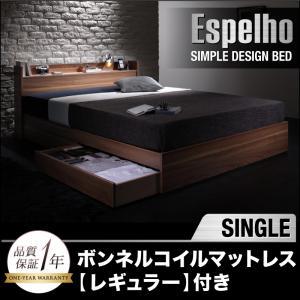 ウォルナット柄/棚・コンセント付き収納ベッド【Espelho】エスペリオ【ボンネルコイルマットレス:レギュラー付き】シングル