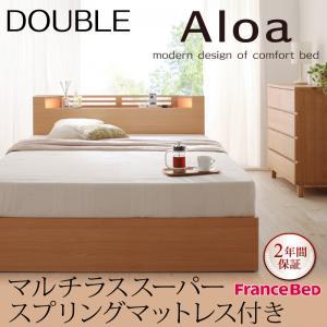モダンライト・コンセント付き収納ベッド【Aloa】アロア【マルチラススーパースプリングマットレス付き】ダブル