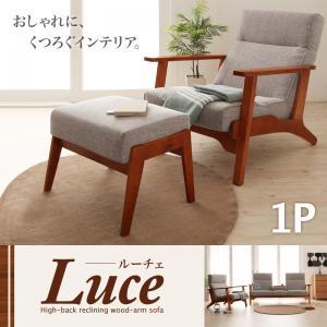 ハイバックリクライニング木肘ソファ【Luce】ルーチェ 1P