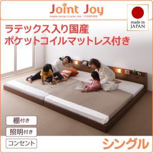 親子で寝られる棚・照明付き連結ベッド【JointJoy】ジョイント・ジョイ【天然ラテックス入日本製ポケットコイルマットレス】シングル