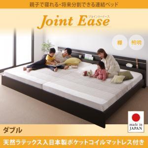 親子で寝られる・将来分割できる連結ベッド【JointEase】ジョイント・イース 【天然ラテックス入日本製ポケットコイルマットレス】ダブル