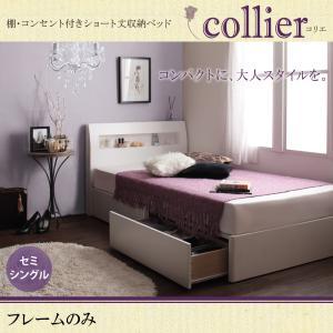棚・コンセント付きショート丈収納ベッド【collier】コリエ【フレームのみ】 セミシングル