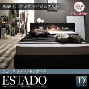 LEDライト・コンセント付き収納ベッド【Estado】エスタード【デュラテクノマットレス付き】ダブル