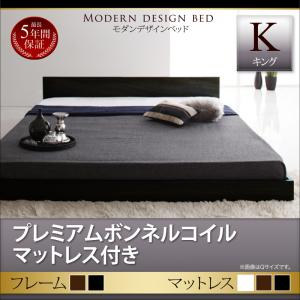 モダンデザインベッド【Dormirl】ドルミール プレミアムボンネルコイルマットレス付き キング
