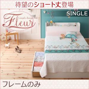 棚・コンセント付き収納ベッド【Fleur】フルール ショート丈【フレームのみ】シングル
