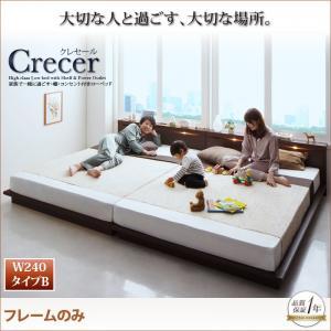 家族で一緒に過ごす・棚・コンセント付きローベッド【Crecer】クレセール【フレームのみ】W240タイプB