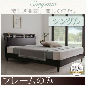 棚・コンセント付き高級素材デザインレッグベッド【Sorgente】ソルジェンテ【フレームのみ】シングル
