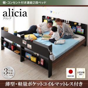 棚・コンセント付き連結2段ベッド【alicia】アリシア【薄型軽量ポケットコイルマットレス付き】