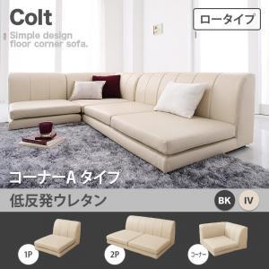 フロアコーナーソファ【COLT】コルト(ロータイプ)_低反発_コーナーAタイプ