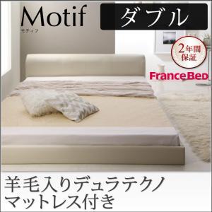 ソフトレザーフロアベッド【Motif】モティフ【羊毛入りデュラテクノマットレス付き】ダブル